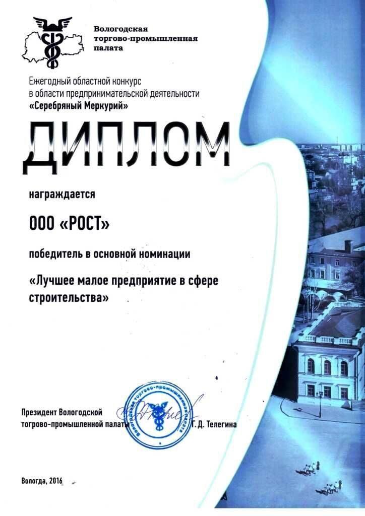 Конкурс Серебряный Меркурий г Вологда